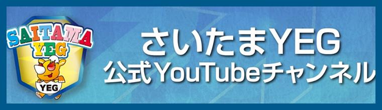 さいたまYEG 公式Youtube