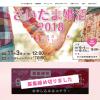 『さいたま婚活2018』のホームページ