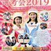2019年度10月事業 さいたま市商工業イメージアップキャラクター募集  「12代目さいたま小町・源氏選考会2019」