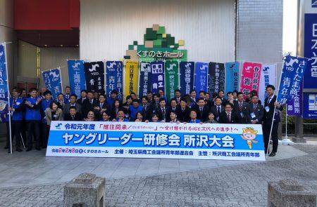 2019年度 ヤングリーダー研修会 所沢大会