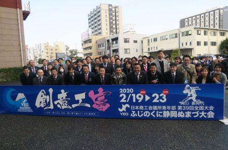 2019年度2月事業「全国大会ふじのくに静岡ぬまづ大会」