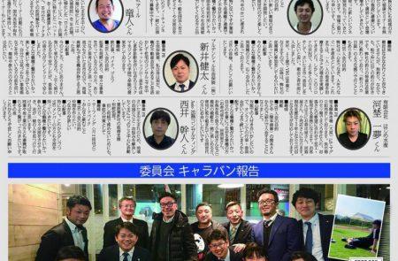 YEG新聞9月号