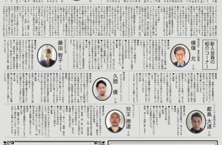 YEG新聞3月号