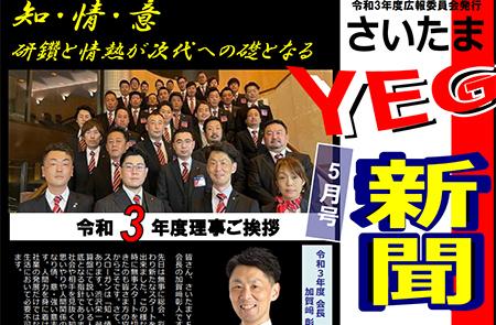 YEG新聞5月号