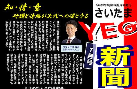 YEG新聞7月号